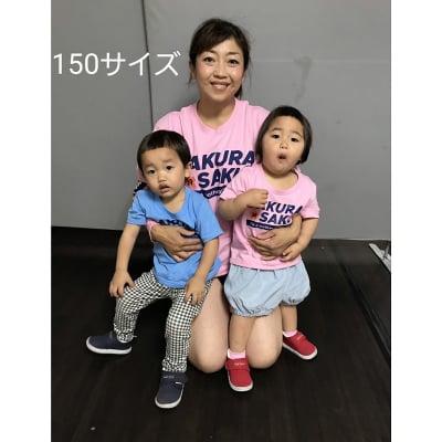 《キッズ用》《150サイズ》【ブルー】旧姓・広田さくら「SAKURASAKU」Tシャツ