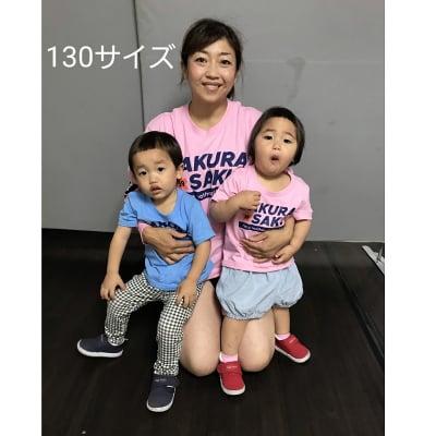 《キッズ用》《130サイズ》【ブルー】旧姓・広田さくら「SAKURASAKU」Tシャツ