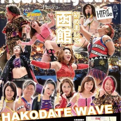 wave9月16日(月・祝)@北海道・函館総合卸センター流通ホール【指定席】
