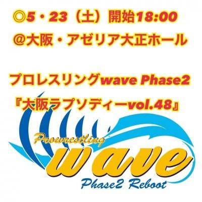 wave5 月23日(土)@大阪・アゼリア大正ホール【指定席】