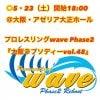 wave5 月23日(土)@大阪・アゼリア大正ホール【SRS席】