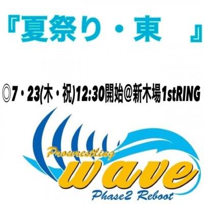 wave7月23日(木・祝)@東京・新木場大会【指定席】