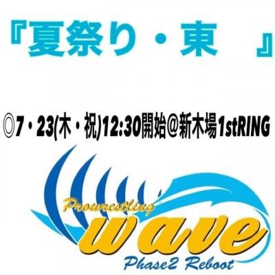 ]wave7月23日(木・祝)@東京・新木場大会【SRS席】