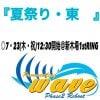 wave7月23日(木・祝)@東京・新木場大会【RS席】