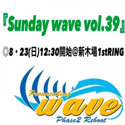 wave8月23日(日)@東京・新木場大会【指定席】