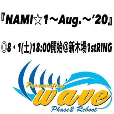 wave8月1日(土)@東京・新木場大会【レディースシート】