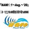 wave8月1日(土)@東京・新木場大会【指定席】