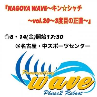 wave8.14名古屋大会【自由席】