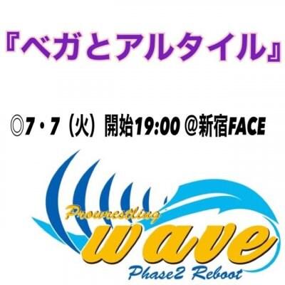 wave7月7(火)新宿FACE大会【レディースシート】