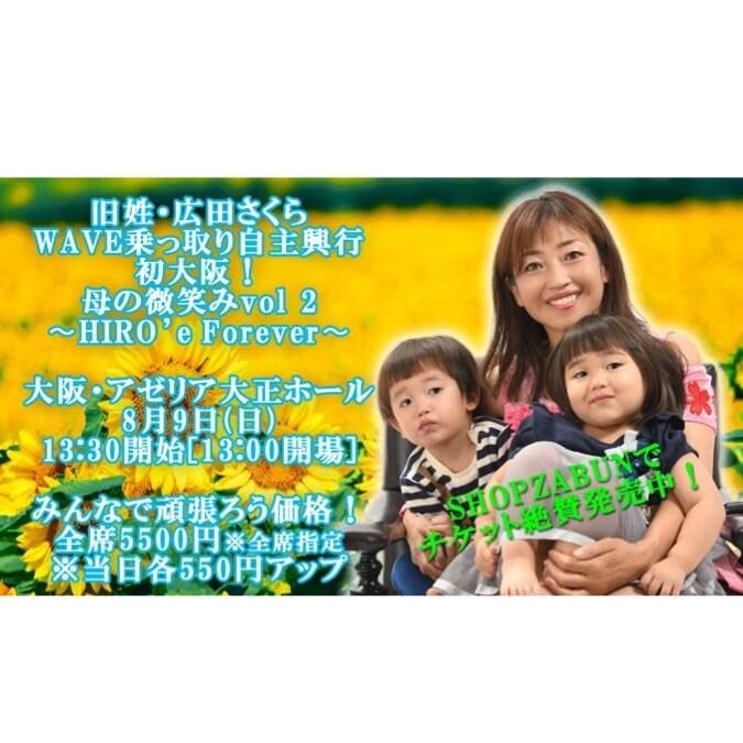 旧姓・広田さくらWAVE乗っ取り自主興行初大阪8月9日(日)@大阪・アゼリア大正ホール「全席指定」のイメージその1