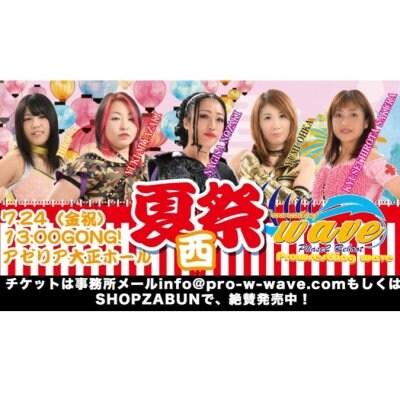 wave7・24(金・祝)@大阪・アゼリア大正ホール「全席指定」〜ZEN~