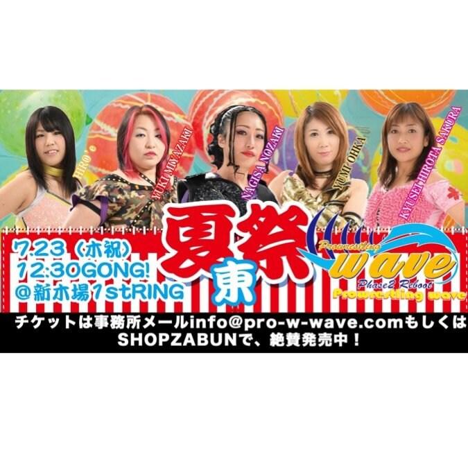 wave7月23日(木・祝)@東京・新木場大会【RS席】のイメージその1