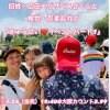 旧姓・広田さくらと救世・忍者乱丸の『きゅうせいイベント パート1』