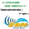 wave9月21日(月祝)@宮城県・宮城野区文化センター【指定席】