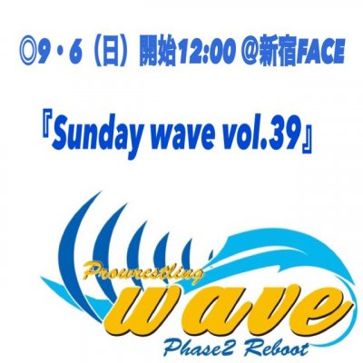 wave9月6(日)新宿FACE大会【レディースシート】