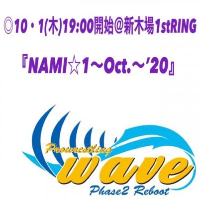 wave10月1日(木)@東京・新木場大会【レディースシート】