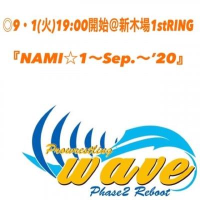 wave9月1日(火)@東京・新木場大会【指定席】