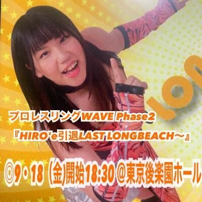 wave9月18日(金)@後楽園ホール大会【HIRO'eシート】