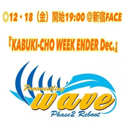 wave12月18日(金)新宿FACE大会【カウンター席】