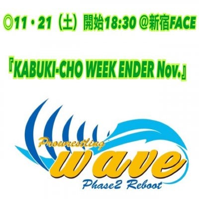 wave11月21(土)新宿FACE大会【レディースシート】