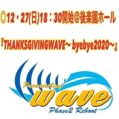 wave12月27日(日)@後楽園ホール大会【ブロンズシート】