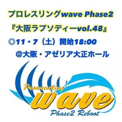 wave11月7日(土)@大阪・アゼリア大正ホール「指定席」