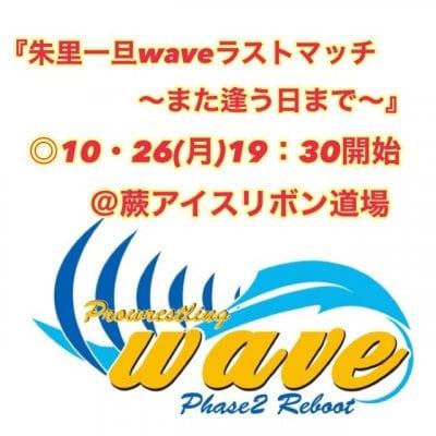 wave10月26日(月)@蕨アイスリボン道場大会「全席指定席」