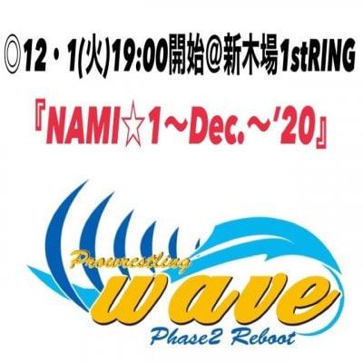 wave12月1日(火)@東京・新木場大会【指定席】