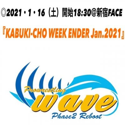 wave1月16日(土)新宿FACE大会【カウンター席】