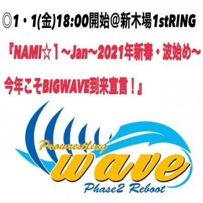 wave1月1日(金)@東京・新木場大会【全指定席】