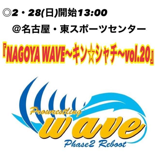 wave2・28名古屋大会【自由席】のイメージその1