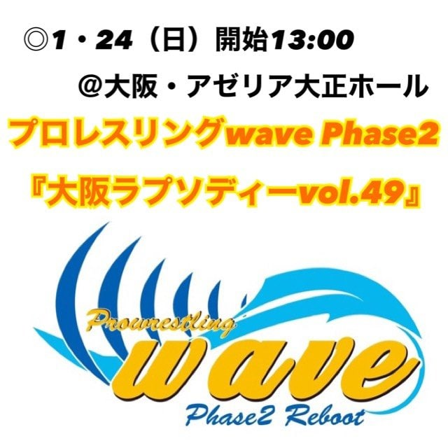 wave大阪1月24日(日)@大阪・アゼリア大正ホール「指定席」のイメージその1