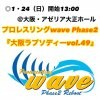 wave大阪1月24日(日)@大阪・アゼリア大正ホール「指定席」