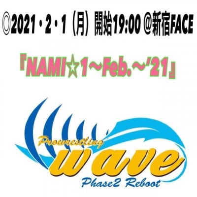 wave2月1日(月)新宿FACE大会【指定席】