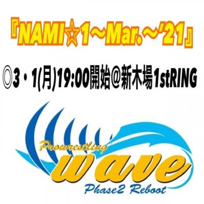 wave3月1日(月)@東京・新木場大会【RS席】