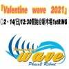 wave2月14日(日)@東京・新木場大会【指定席】