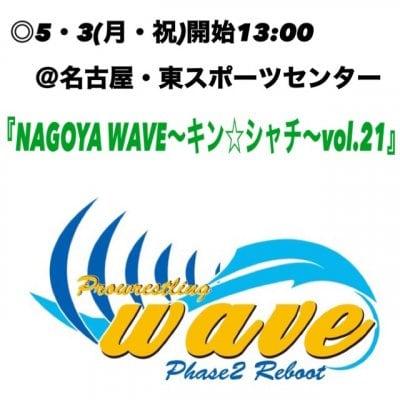 wave5・3名古屋大会【指定席】