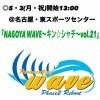 wave5・3名古屋大会【自由席】