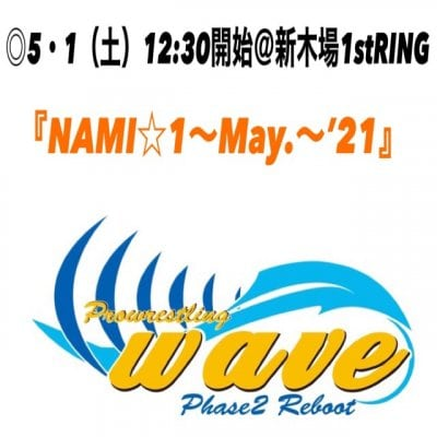wave5月1日(土)@東京・新木場大会【RS席】