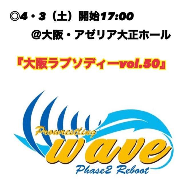 wave4月3日(土)@大阪・アゼリア大正ホール「指定席」のイメージその1