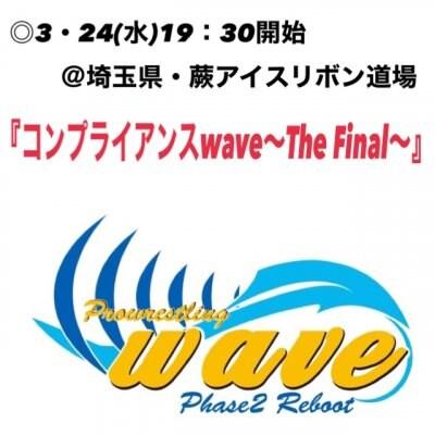 wave3月24日(水)@蕨アイスリボン道場大会【全席自由】