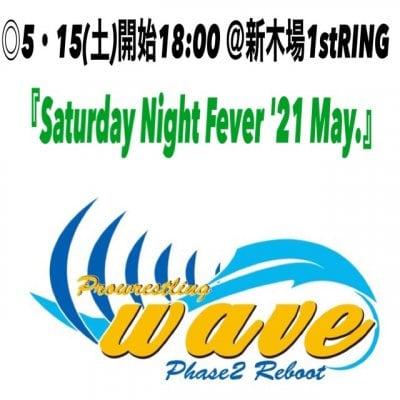 wave5月15日(土)@東京・新木場大会【指定席】