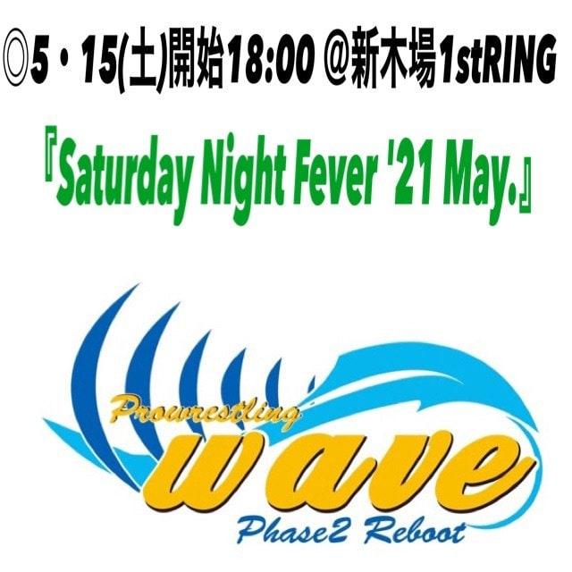 wave5月15日(土)@東京・新木場大会【SRS席】のイメージその1