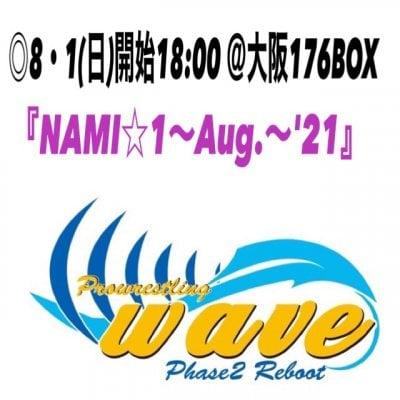 wave8月1日(日)@大阪176BOX大会【RS席】