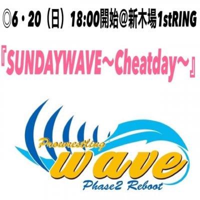 wave6月20日(日)@東京・新木場大会【RS席】