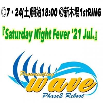 wave7月24日(土)@東京・新木場大会【指定席】