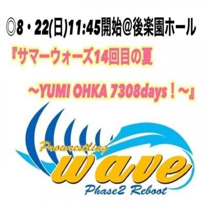 wave8月22日(日)@後楽園ホール大会【指定席】