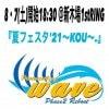 wave8月7日(土)@東京・新木場大会【RS席】