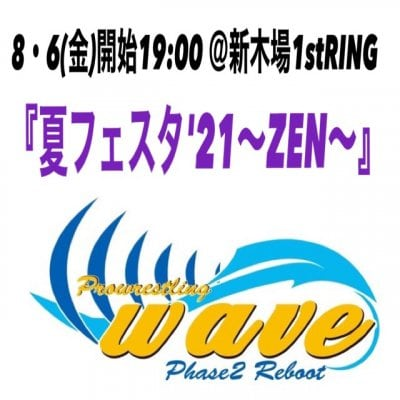 wave8月6日(金)@東京・新木場大会【指定席】