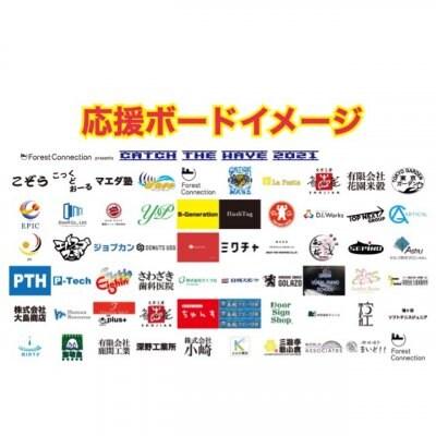 『SHOP ZABUN限定』11・7後楽園ホール大会限定インタビューボード応援サ...